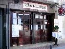 Restaurante Las Brasas Restaurante Restaurante Las Brasas